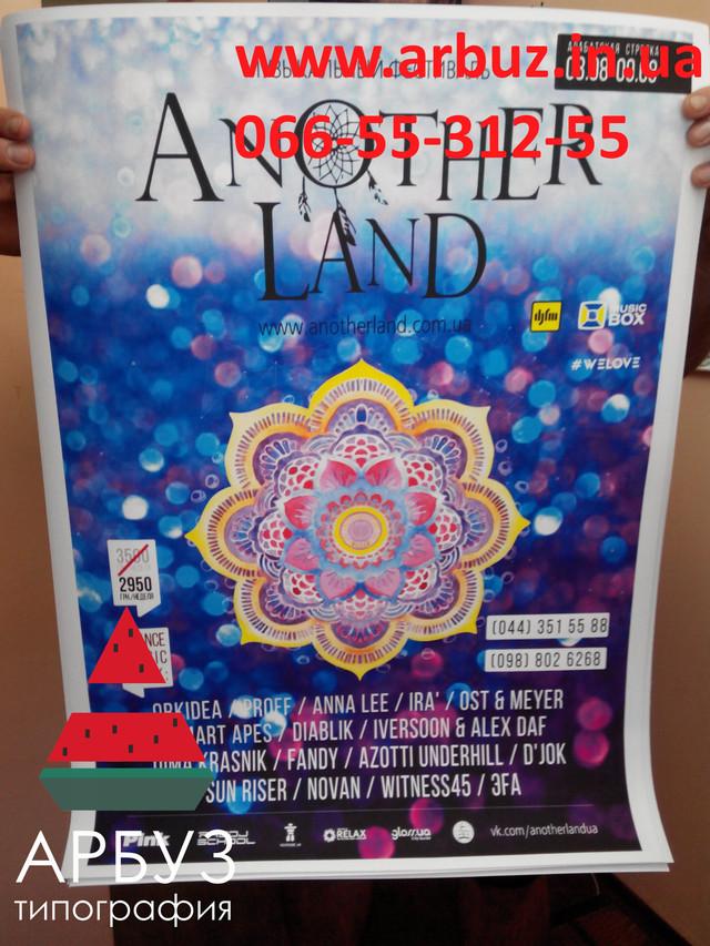 Печать плакатов в Днепре по низкой цене