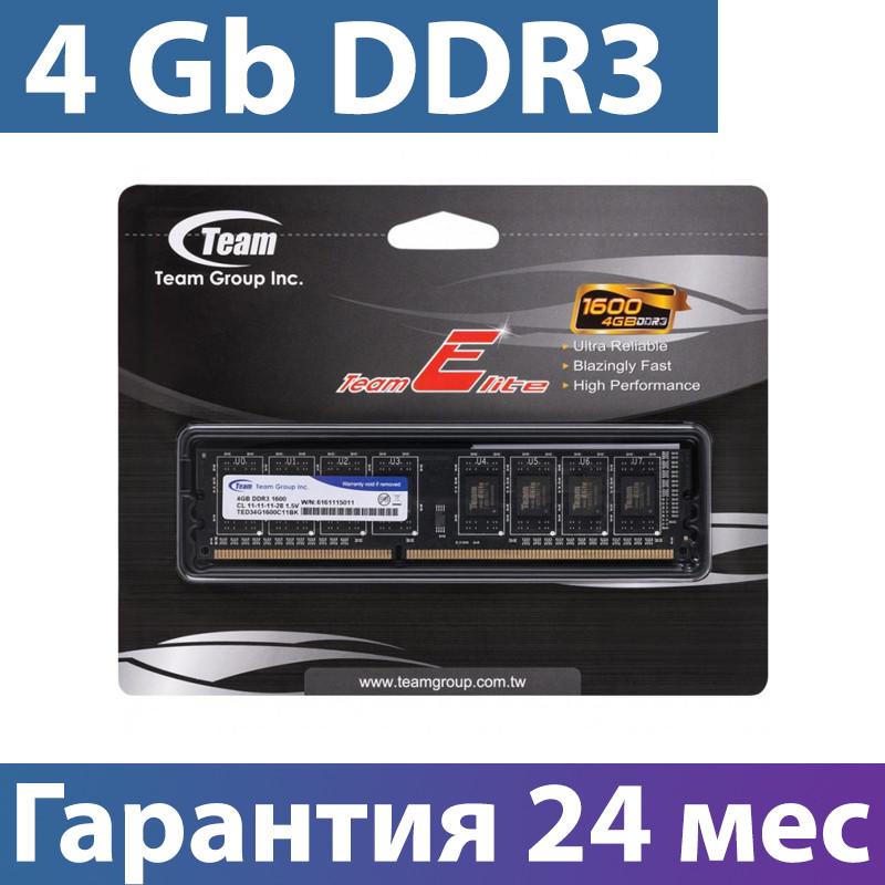 Оперативная память 4 Гб/Gb DDR3, 1600 MHz, Team Elite, 11-11-11-28, 1.5V (TED34G1600C1101)