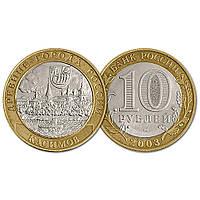 10 рублей 2003 год. Древние города. Касимов.