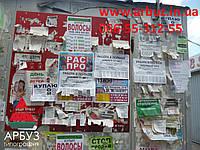 Поклейка объявлений Днепропетровск
