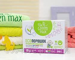 ЭКОпорошок детский Green Max