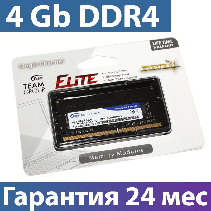 Оперативная память для ноутбука 4 Гб/Gb DDR4, 2400 MHz, Team, 1.2V, CL16 (TED44G2400C16-S01)