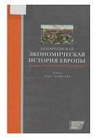 Кембриджская экономическая история Европы Нового и Новейшего времени Том 2 1870 - наши дни 2013