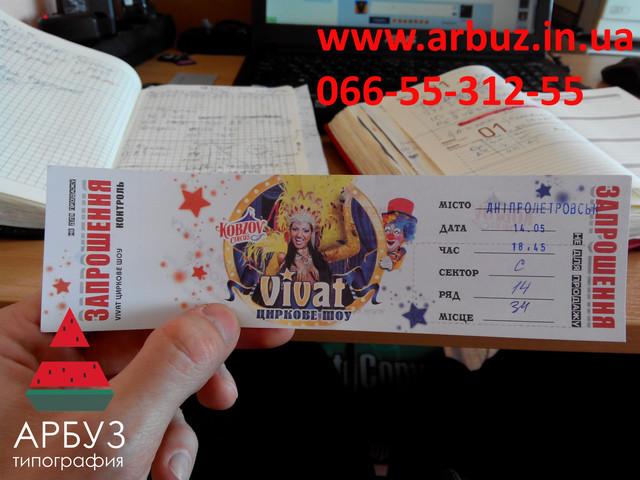 Печать билетов Днепр