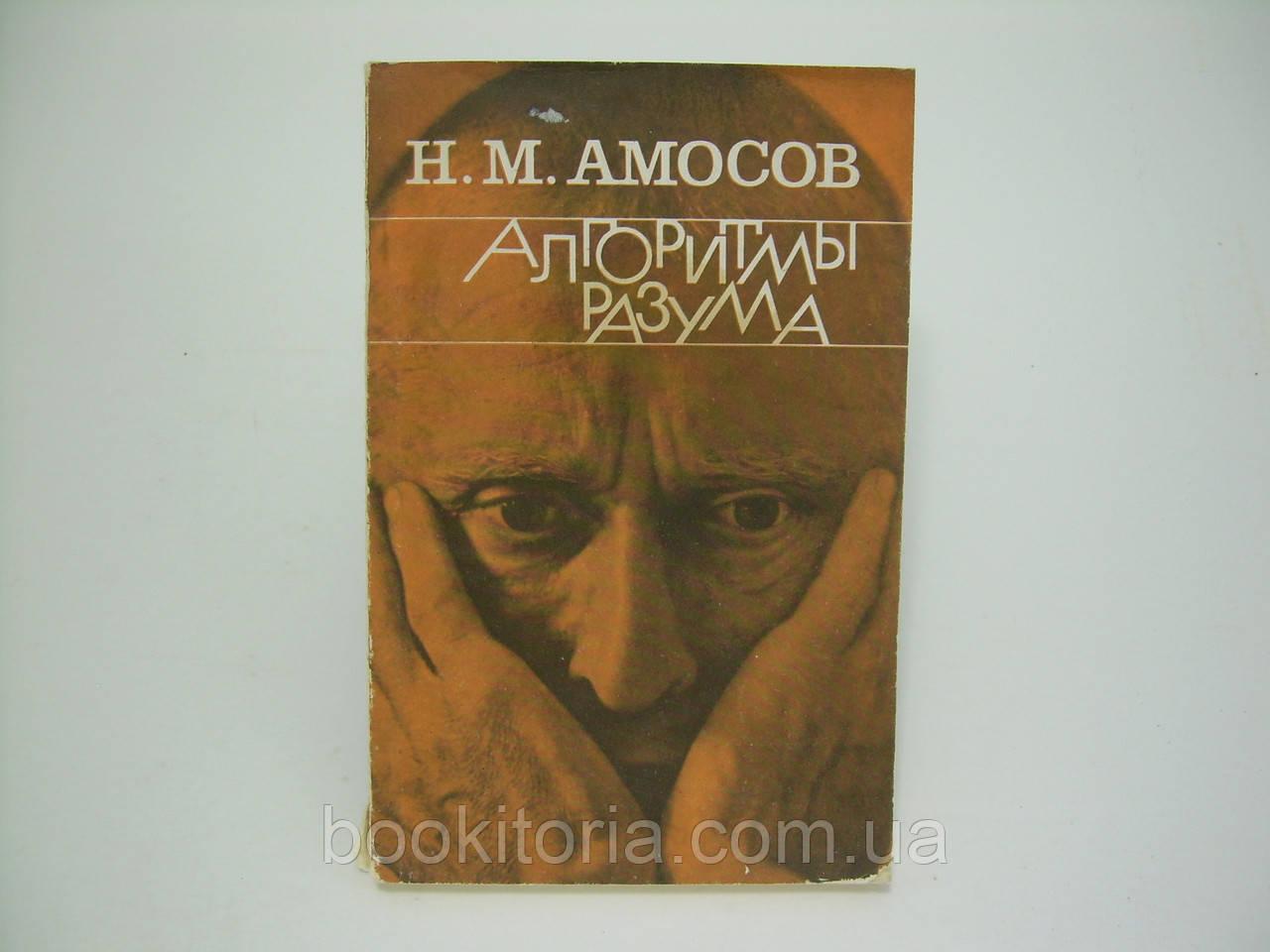 Амосов Н.М. Алгоритмы разума (б/у).