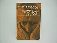 Амосов Н.М. Алгоритмы разума (б/у)., фото 1