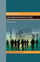 Исследуя предпринимательство Пер Давидссон 2014