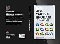 Эра умных продаж Стратегии и управление Антон Кожемяко 2014