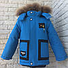 Куртка зимняя на мальчика с вставками 2-3 года