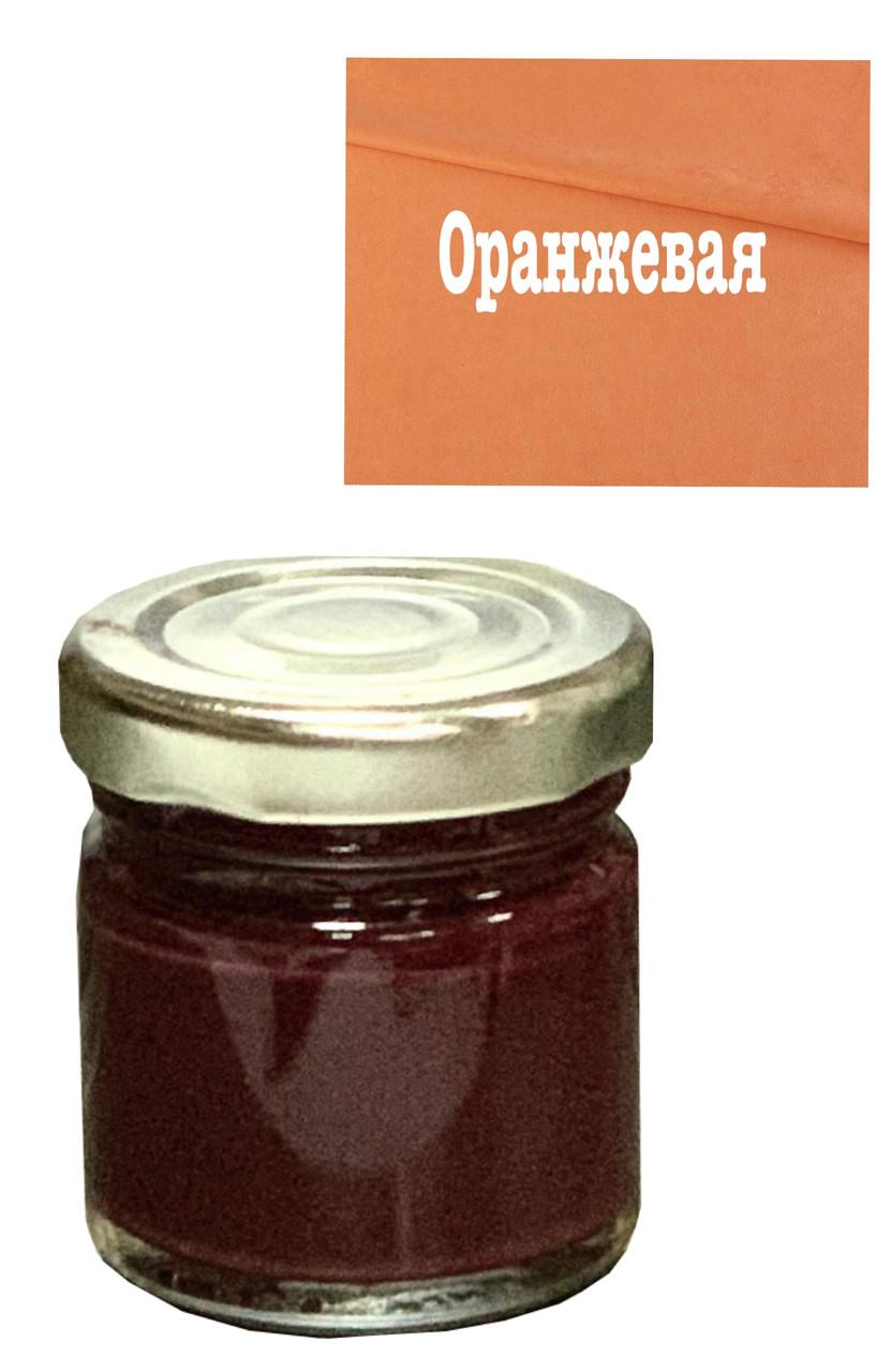 Краска крем для гладкой кожи 50 мм оранжевая  bsk-color