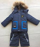 Зимний детский комбинезон раздельный на мальчика 2-6 лет