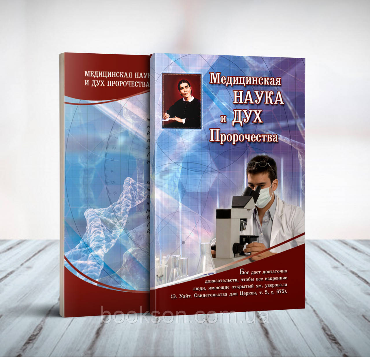 Медицинская наука и Дух пророчества