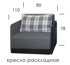 Кресло «Рассел» раскладное, фото 2