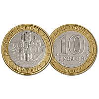 10 рублів 2004 рік. Стародавні міста. Дмитрів.