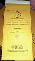 Крафт пакеты для стерилизации, 100х200см