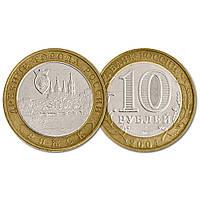 10 рублів 2004 рік. Стародавні міста. Ряжск