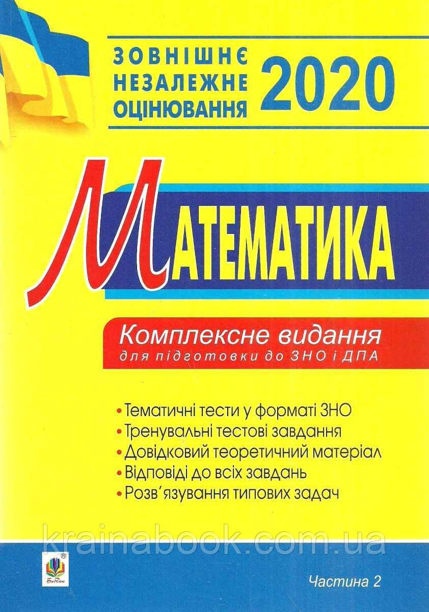 Математика. Комплексне видання для підготовки до ЗНО та ДПА 2020. Ч. 2. Алгебра та початки аналізу. Клочко