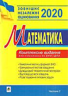 Математика. Комплексне видання для підготовки до ЗНО та ДПА 2020. Ч. 2. Алгебра та початки аналізу. Клочко, фото 1