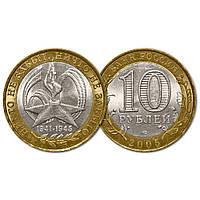 10 рублів 2005 рік. 60 років Перемоги у ВВВ. СПМД.