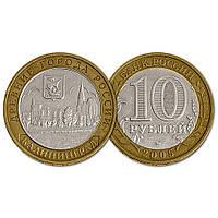 10 рублей 2005 год. Древние города. Калининград.