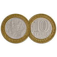 10 рублів 2005 рік. Стародавні міста. Мценск
