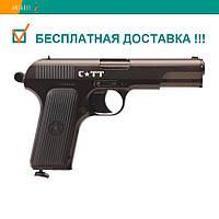 Пневматический пистолет Crosman C-TT Тульский Токарев ТТ подвижный затвор газобаллонный CO2 122 м/с, фото 1