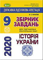 ДПА 2020. Історія України. Збірник завдань, 9 кл.Власов В.С.