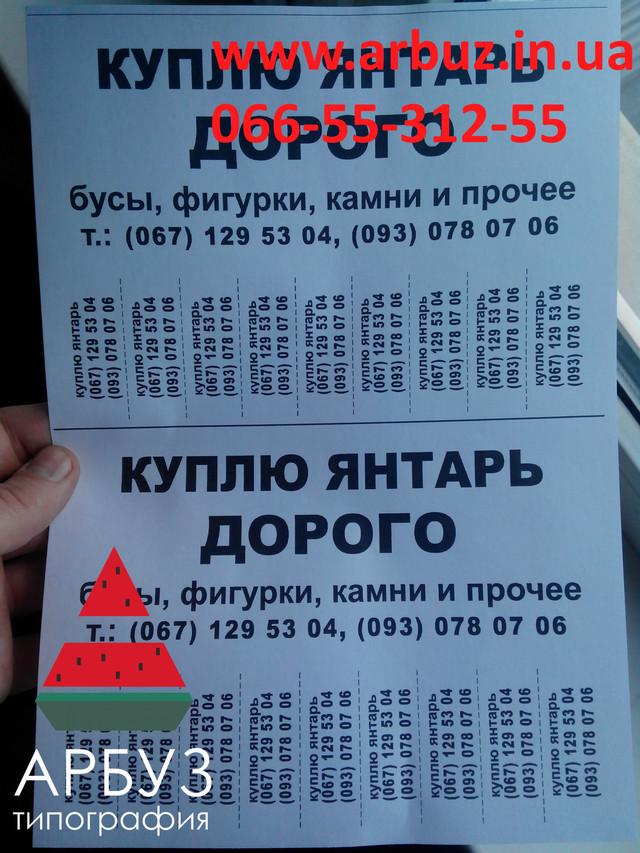 Печать объявлений Днепропетровск