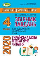 ДПА. Збірник завдань для підсумкових контрольних робіт з української мови та літературного читання, 4 кл.
