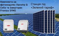 Комплекти на фотомодулях Hanwha Q Cells та інверторах Fronius SYMO