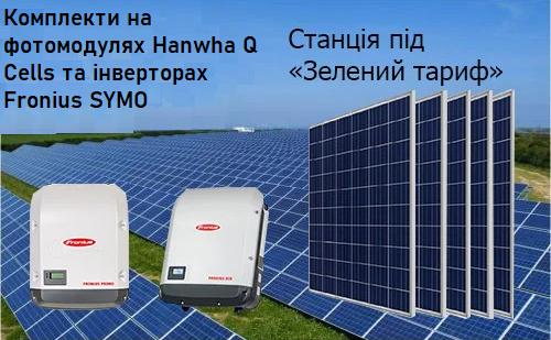 Комплекти на фотомодулях Hanwha Q Cells та інверторах Fronius SYMO, фото 2
