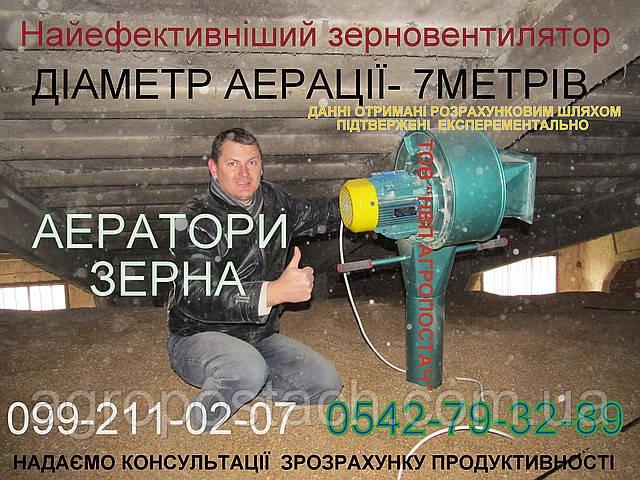Аэратор зерновой зерновентилятор АЗ-2500