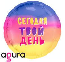 """Шарик круглый фольгированный  Agura (Агура) Твой день ,18"""""""