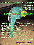 Аэратор зерновой зерновентилятор АЗ-2500, фото 3