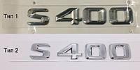 Эмблема надпись багажника Mercedes S400