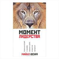 Момент лидерства Майкл Юсим 2012