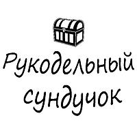 """Тм """"Рукодельный сундучок"""""""