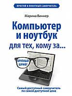 Компьютер и ноутбук для тех, кому за.. Самоучитель. Компьютер и ноутбук для тех, кому за...Виннер Марина.