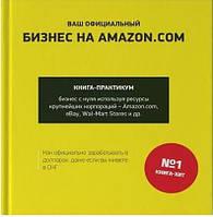 Ваш официальный бизнес на AMAZON.COM, Андрей Полищук