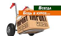 Дополнительный импортный сбор планируют отменить