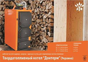Твердотопливный котел Донтерм ДТМ КОТ-13Т, фото 2