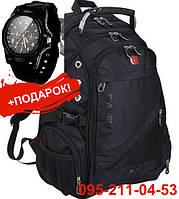 Рюкзак Swissgear 8810, дождевик в комплекте, 35 л, USB выход + ПОДАРОК (часы)