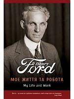 """""""Моє життя та робота"""" - Генрі Форд"""