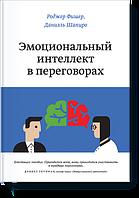 Эмоциональный интеллект в переговорах Роджер Фишер и Даниэль Шапиро