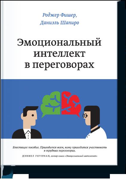 Эмоциональный интеллект в переговорах Роджер Фишер и Даниэль Шапиро - Магазин Кошара в Киеве