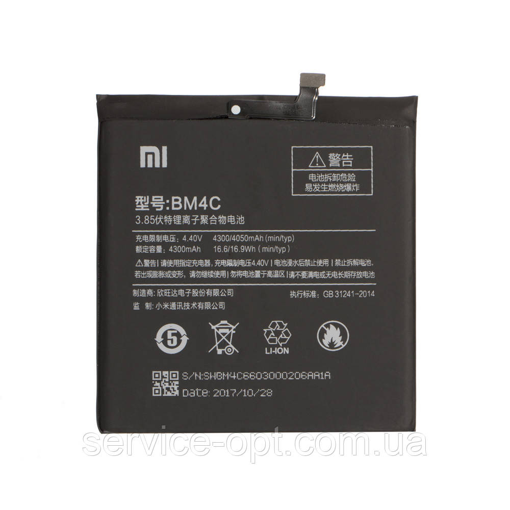 Аккумулятор 100% оригинал Xiaomi BM4C (Mi Mix) 3000 mAh (без блистера)