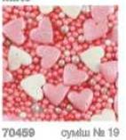 """Посыпка ТМ""""Украса""""перламутровая сердечки серебро 7г (код 01252)"""