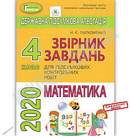 Збірник завдань для ПКР з математики для 4 класу 2020  (Генеза)