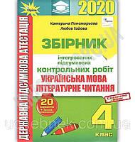 Інтегровані ПКР з укр. мови і літературного читання для 4 класу 2019-20 (Оріон)