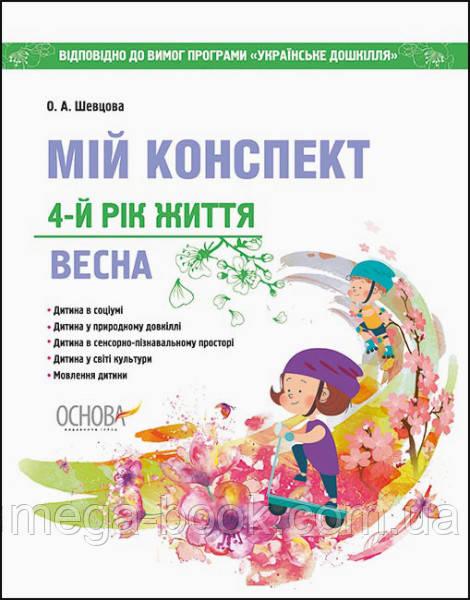 """Мій конспект. 4-й рік життя. Весна до програми """"Українське дошкілля"""""""